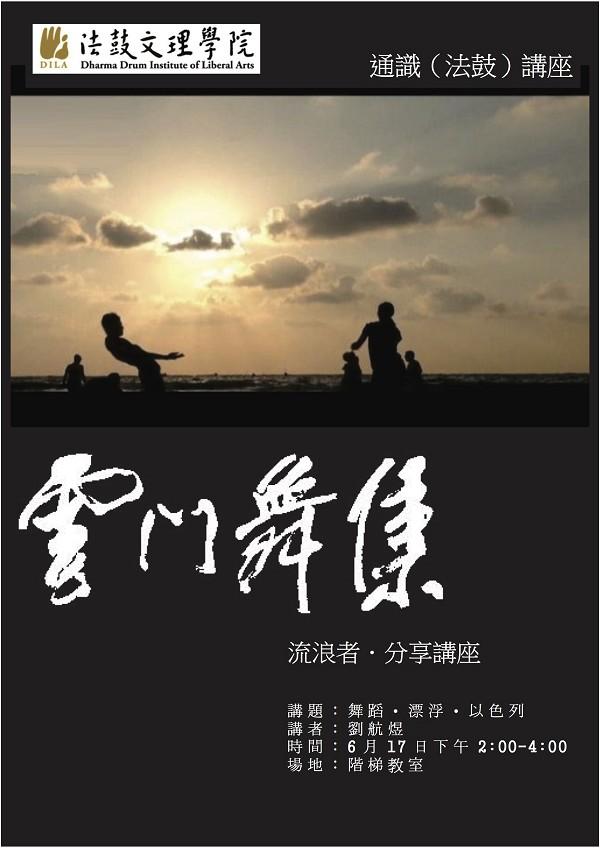 劉航煜「雲門舞集流浪者」海報_0617-A3 b