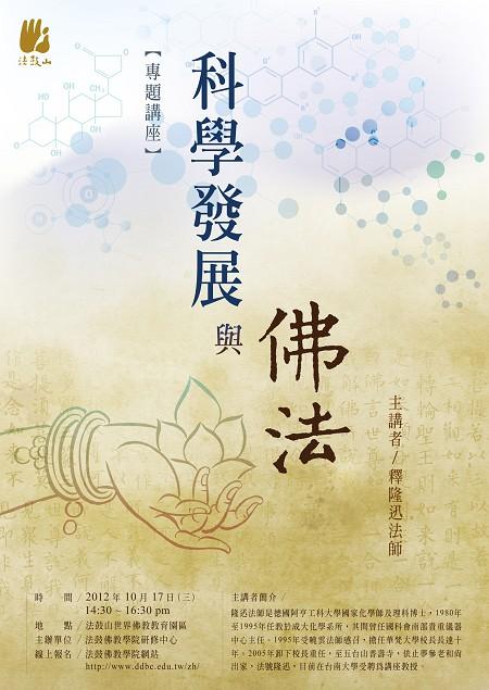 科學發展與佛法海報0904