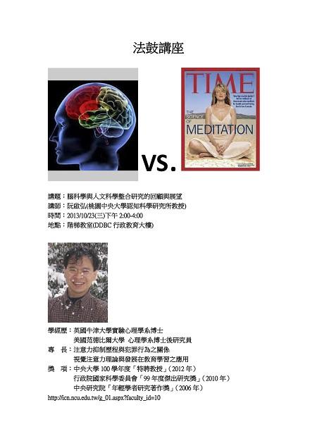腦科學與人文科學整合研究的回顧與展望