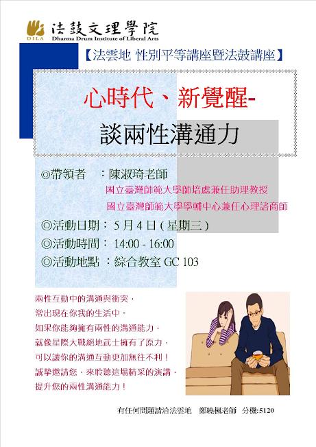 陳淑琦法鼓講座105.5.4