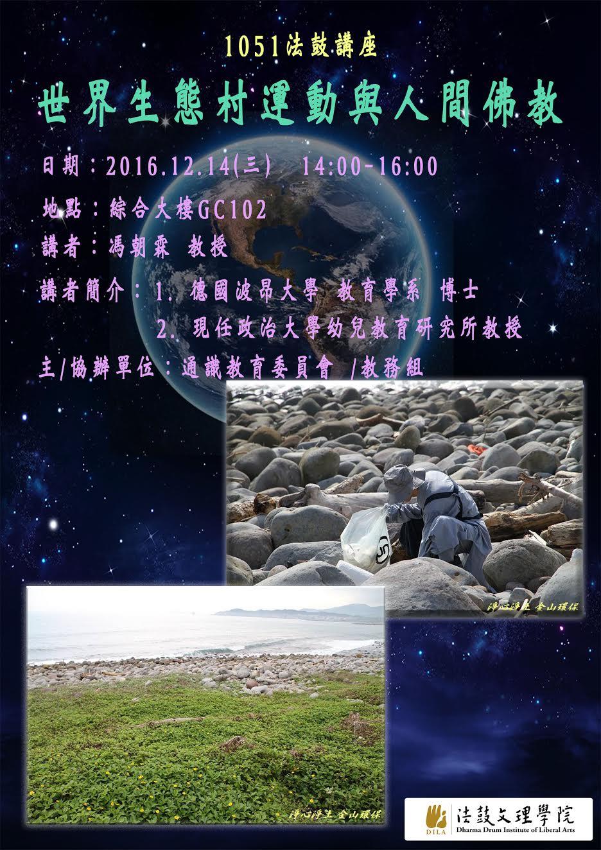 105(1)-3馮朝霖講座海報-1