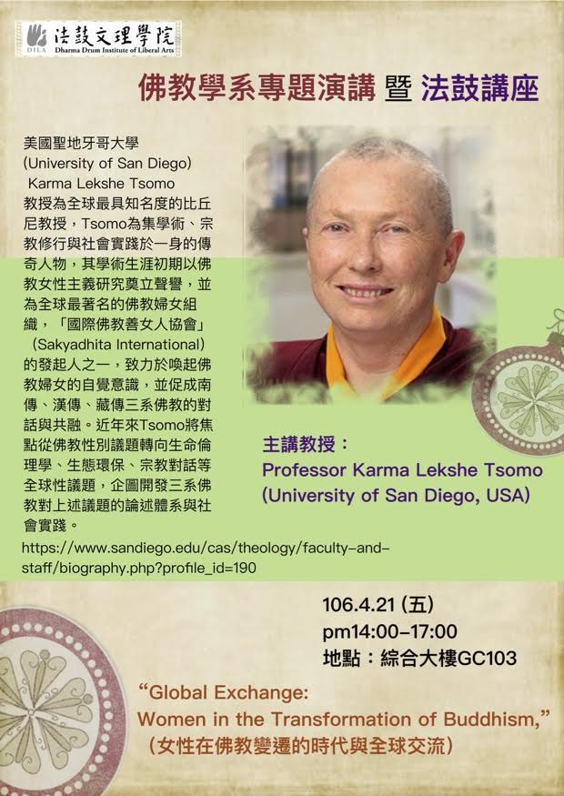 105(2)-2 女性在佛教變遷的時代與全球交流