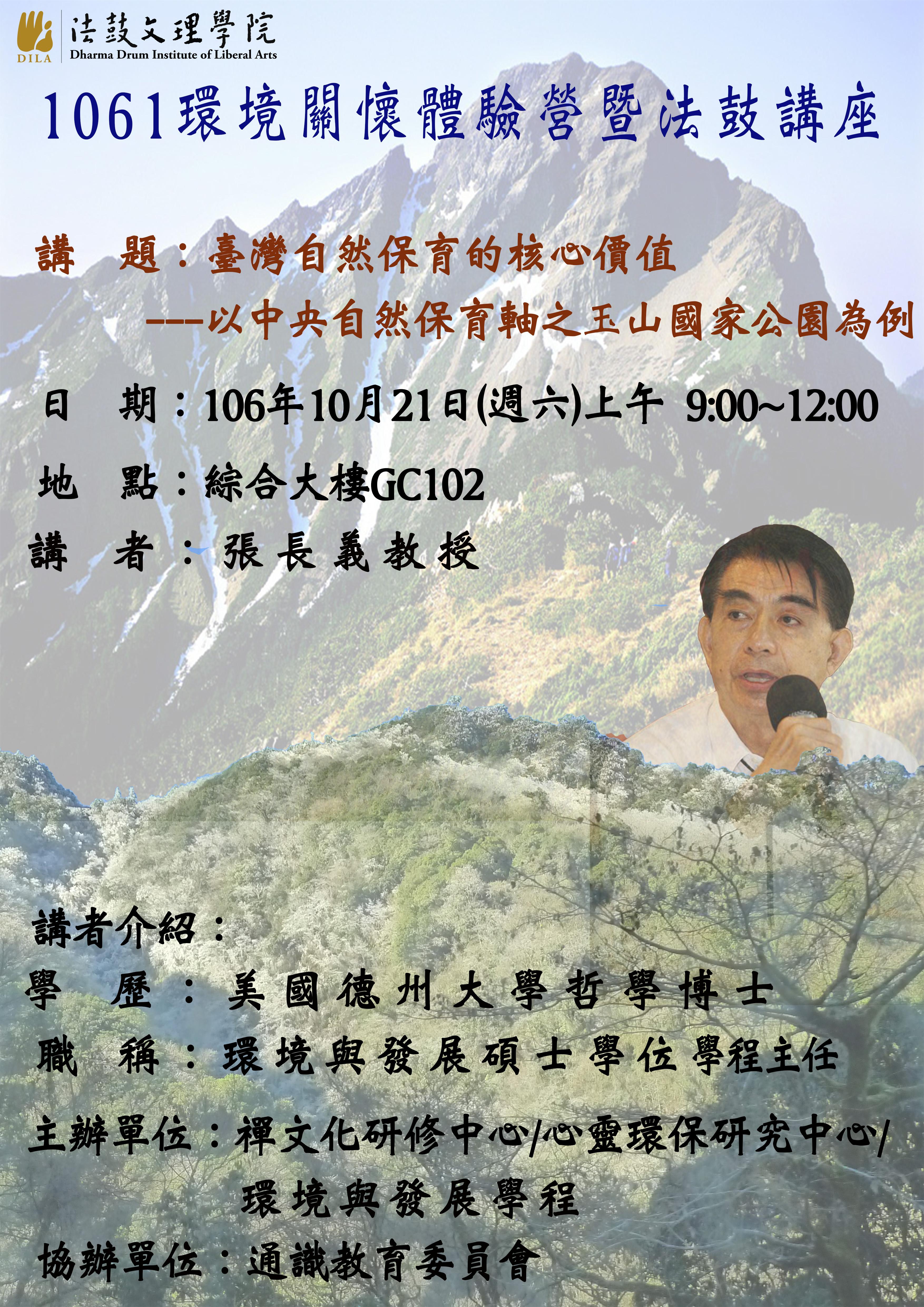 106(1)-1  1061台灣自然保育的核心價值(張長義)海報(106.10.21)